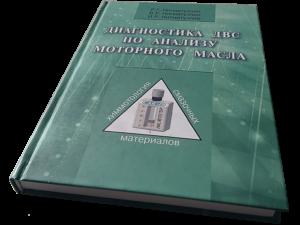 Книга «Диагностика ДВС по анализу моторного масла»