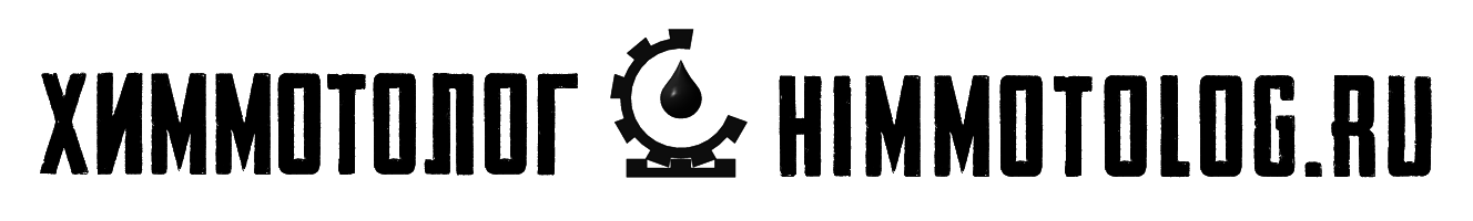Химмотолог